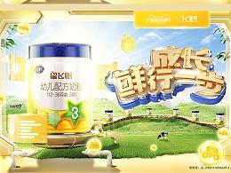 【飞鹤】618活动首页+超级品牌日视觉策划作品分享