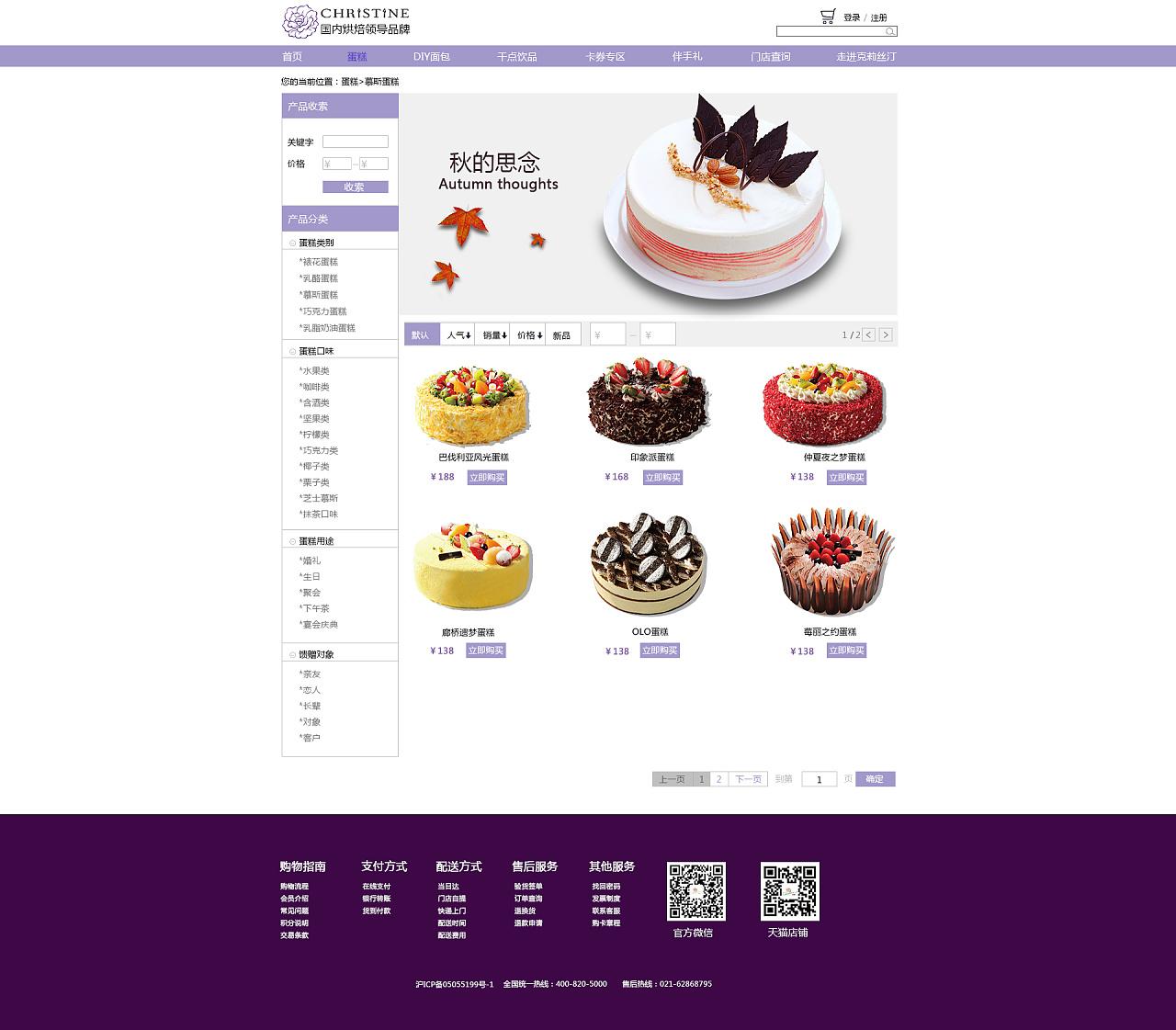 电商网站_企业电商网站——克莉丝汀(改版)