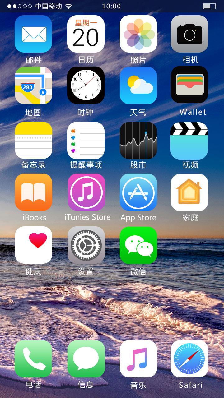 苹果主题界面       图片