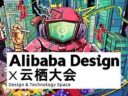#Alibaba Design x 云栖大会#-设计&技术空间