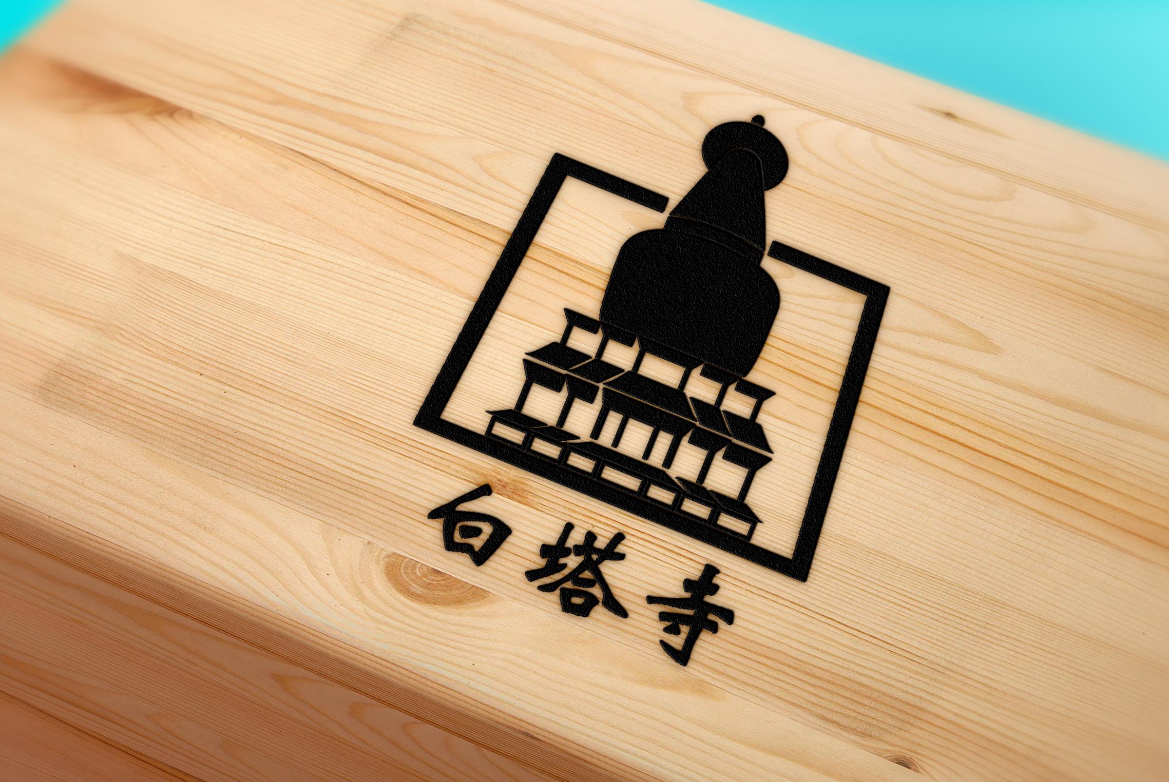 白塔寺项目logo征集作品