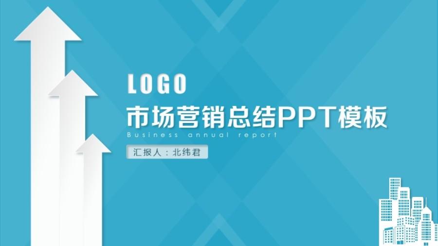 微立体市场营销工作总结汇报PPT模板|PPT\/演