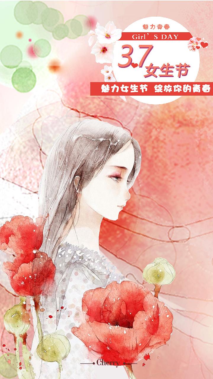 3.7-女生节