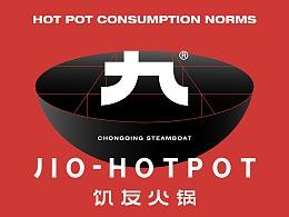 JIO-火锅