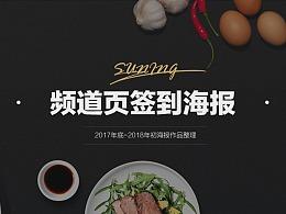 苏宁超市频道页签到海报