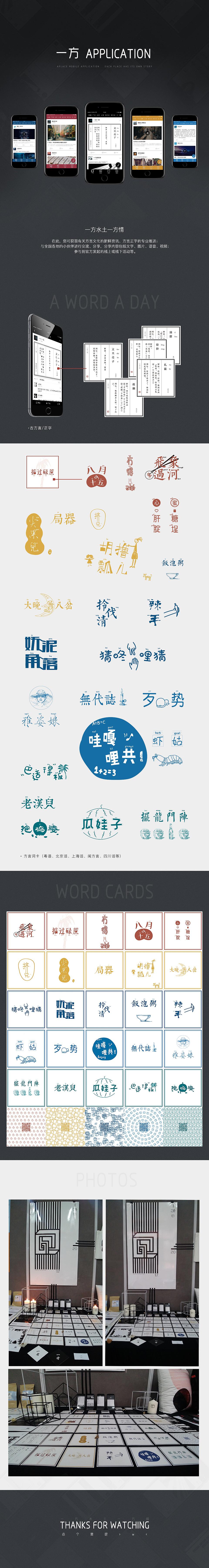 一方app 词卡字体设计 #青春答卷2017