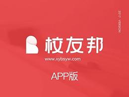XYB大学生实习平台-app