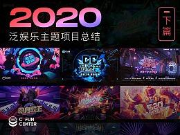 2020泛娱乐主题项目总结(下篇)