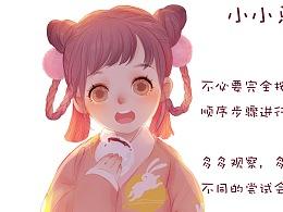 MiuMiu China系列(一个野路子小教程)