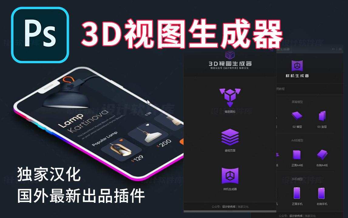 国外最新神级PS插件,3D视图生成器(1)