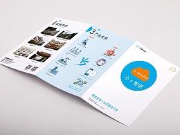 A4尺寸的小π智听和掌上班级 三折页设计
