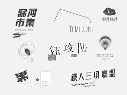 LOGO&字体(贰))