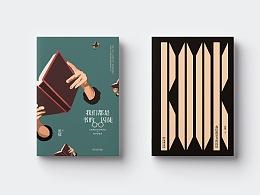 2019部分书籍设计「正式出版物」