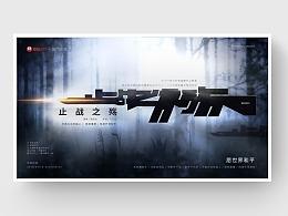 方文山歌词海报设计丨优秀奖