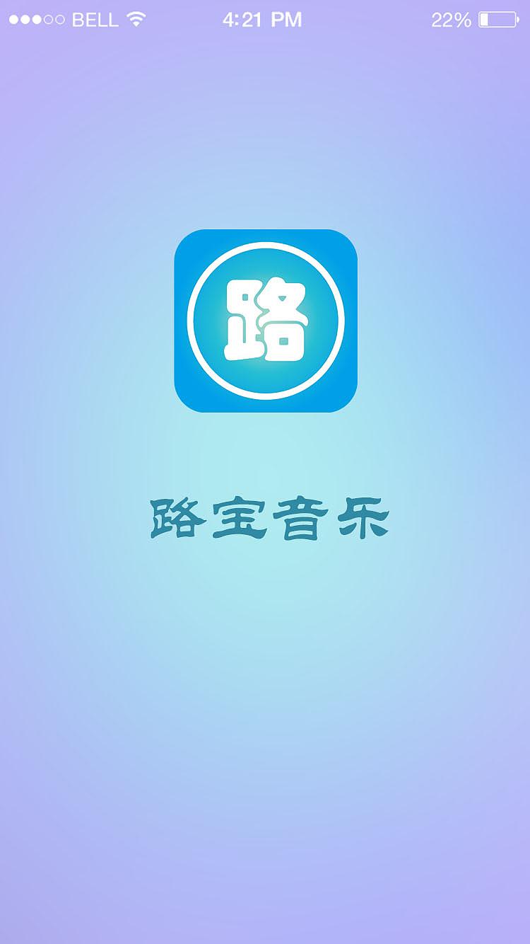 路宝(lu bo)音乐app