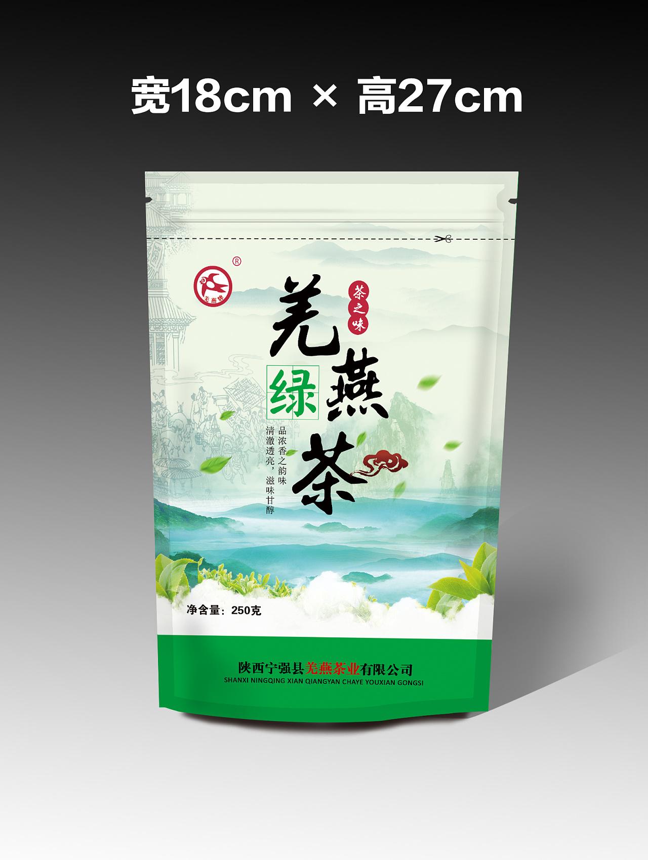 茶叶包装袋 绿茶包装设计 小清新 食品包装设计图片