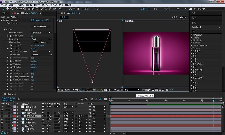 产品精修后AE后期宣传片视频特效动画制作|影