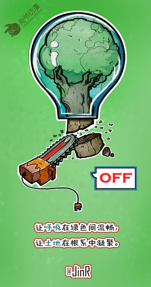 森林资源作为陆地生态系统