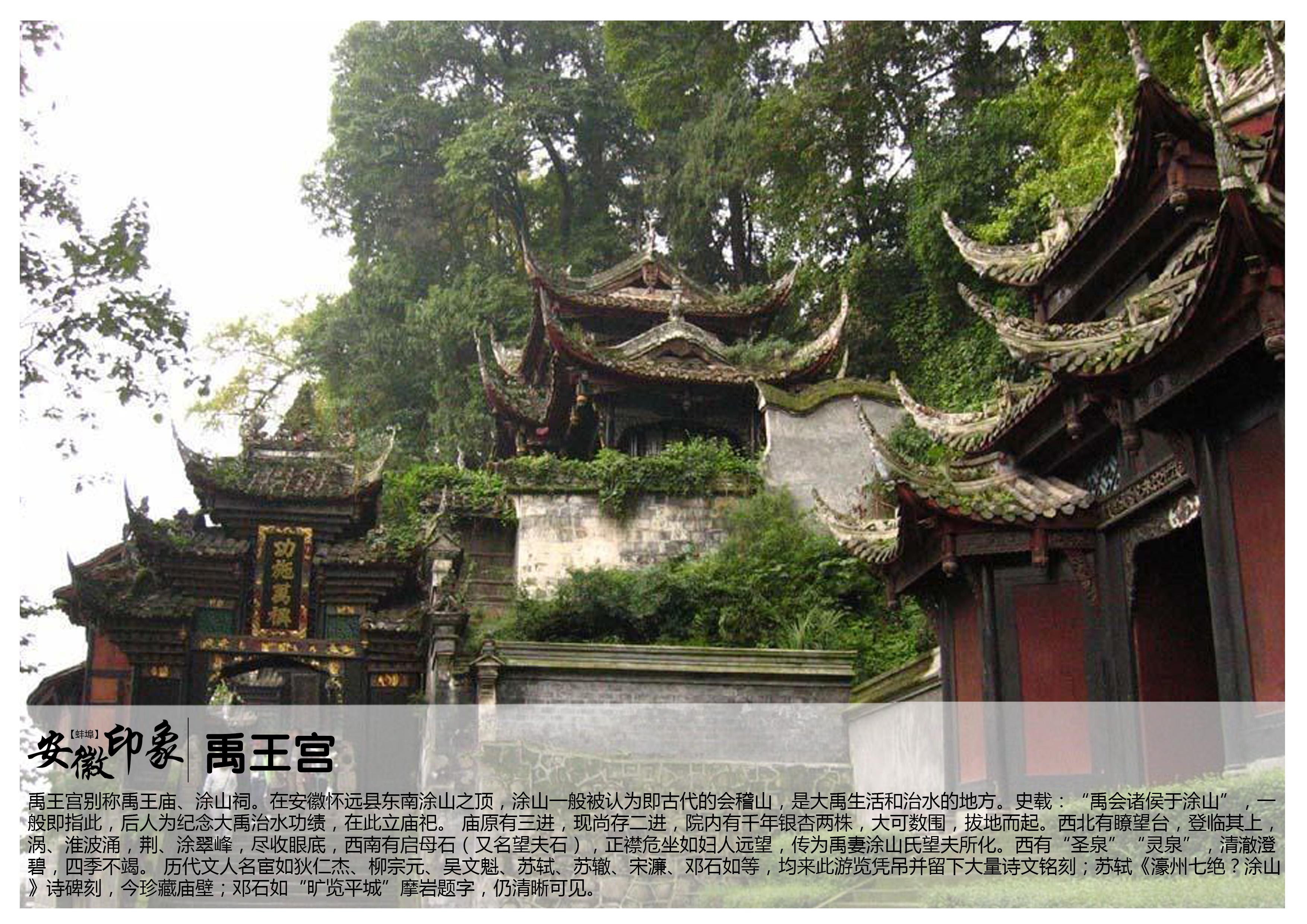 安徽蚌埠旅游景点大全 图片合集
