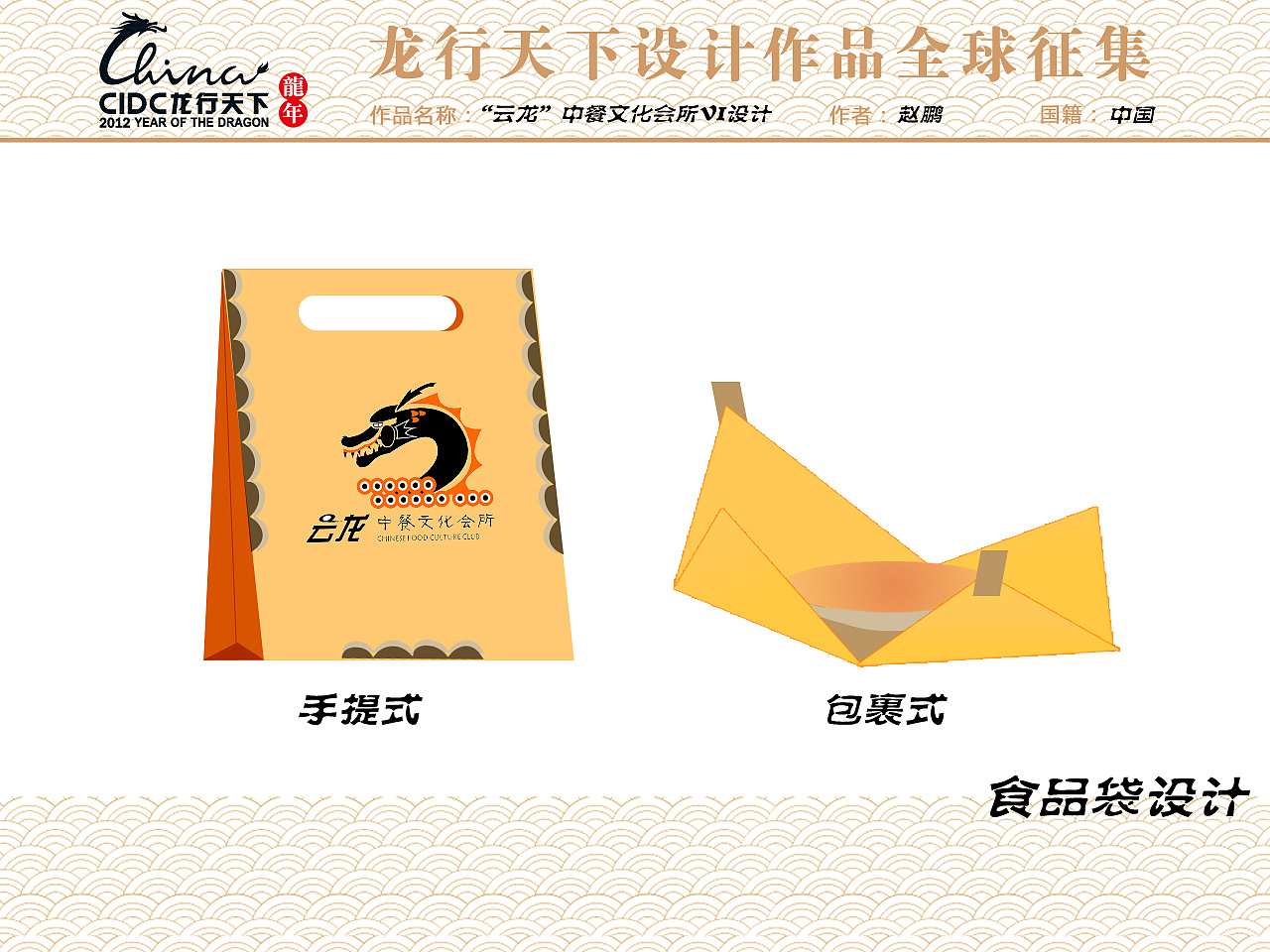 """""""云龙""""中餐文化会所企业vi设计图片"""