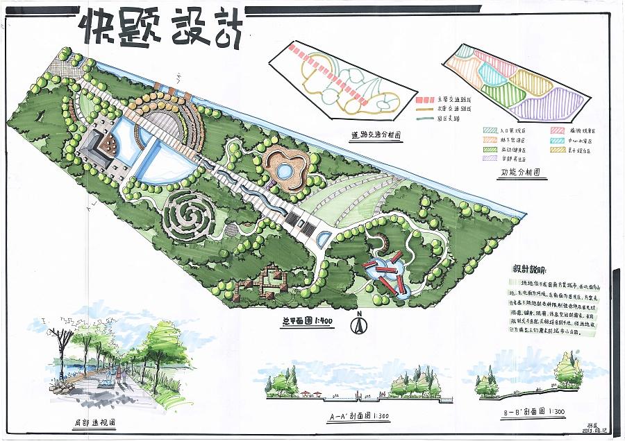 景观设计快题|园林景观/规划|空间/建筑|正影负形