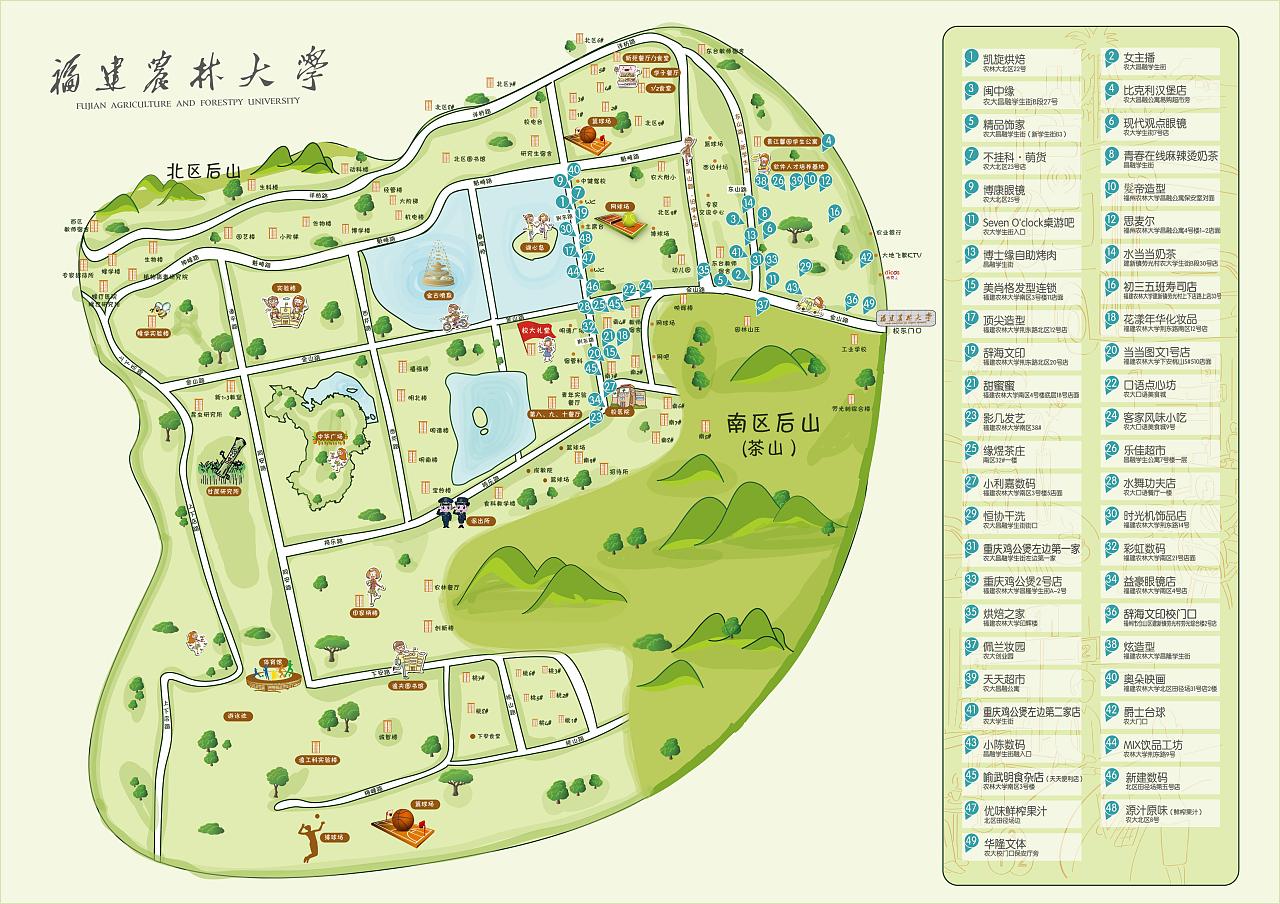 农林大学手绘地图