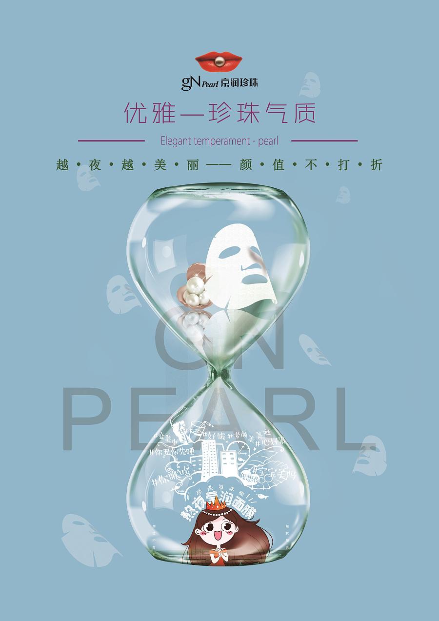 第15届中国大学生平面艺术节学院奖|路径|寒潮绘制海报广告图图片
