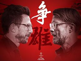 2018欧冠半决赛罗马对阵利物浦足球海报