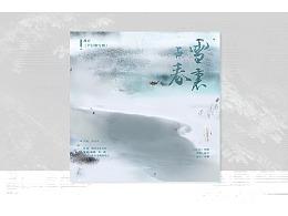 安歌不歌-线上歌曲海报合集no.3