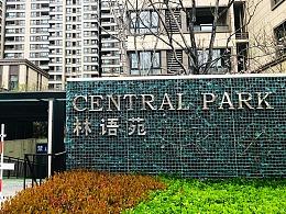 正弘·中央公园5/8号地块标识系统设计