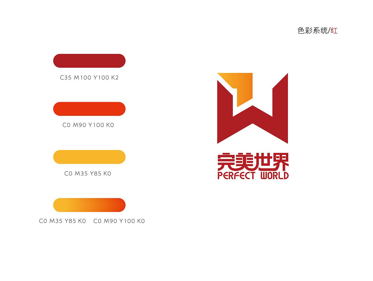 完美世界logo设计方案图片