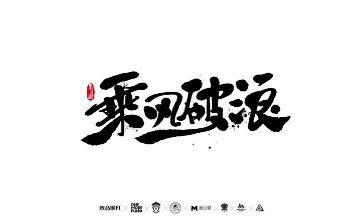 2017~学无止境~|图片/房子|平面|墨云阁-原创设好看的字体字形室内设计图片