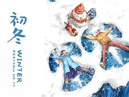 融创24节气插画壁纸「寒露 霜降 立冬 小雪 大雪」