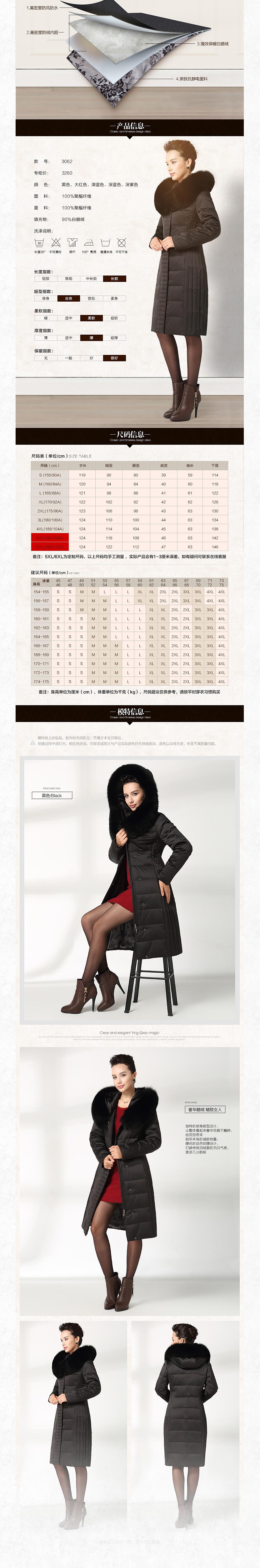 2016年《昌森羽绒服》品牌策划设计