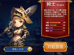 GAME UI项目:日韩风休闲RPG