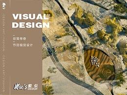 CCTV4《非常传奇》视觉设计&节目包装 MAOS视觉