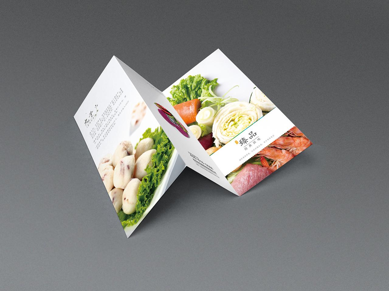 小清新 食品折页设计