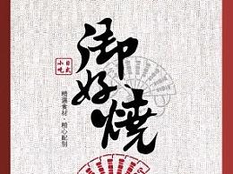 Okonomiyaki-御好烧折页