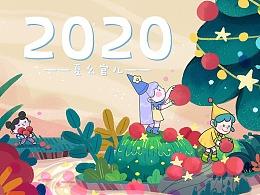 2020年私稿总结
