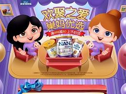【电商】【母婴】母婴各品牌页面分享