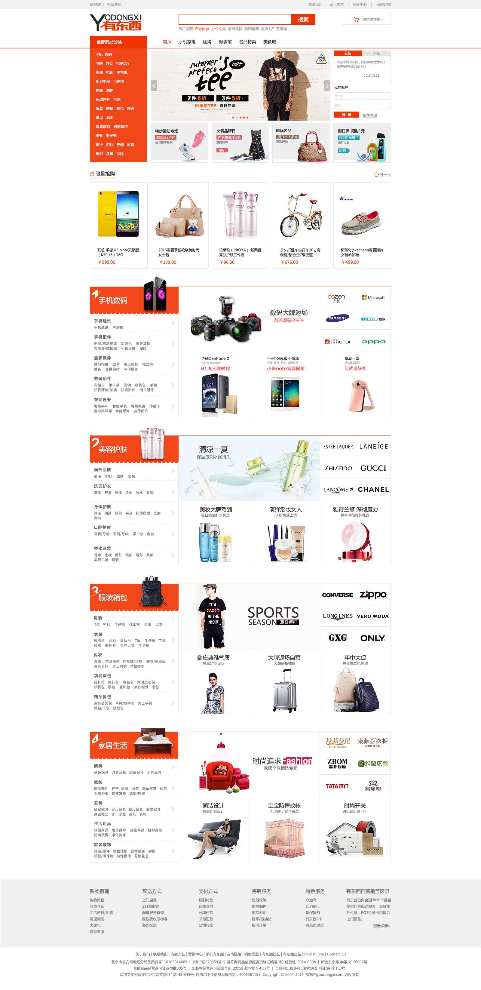 电商网站设计|网页|电商|vector01 - 原创作品 - 站酷