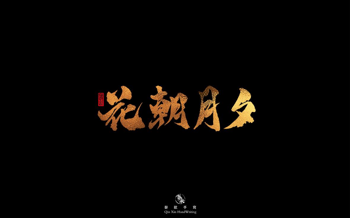 图片[5]-「磬歆设计」中秋国庆字体免费商用(附带PSD源文件)-酷点素材