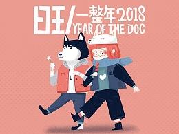 旺一整年2018狗年插图