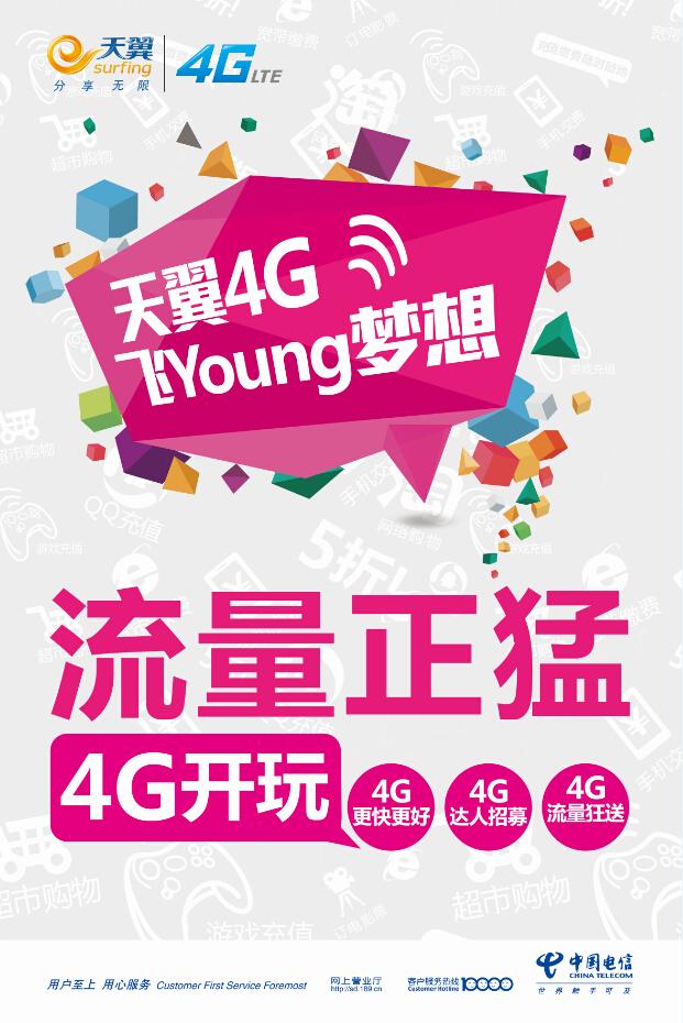 中国电信广告画面