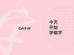 今天开始学做字-DAY19