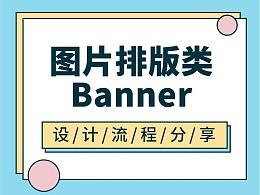 图片排版类Banner设计流程分享