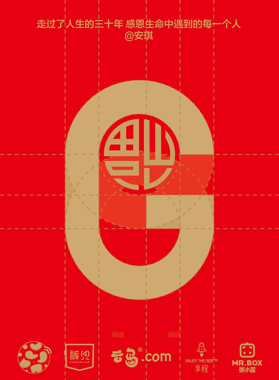 字母黄金比例|26个字体26段鸡年祝福|字体/字桌椅板凳3d设计效果图图片