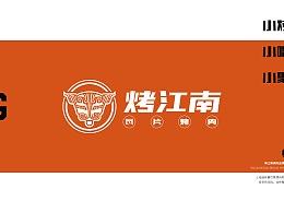 烤江南品牌手册设计