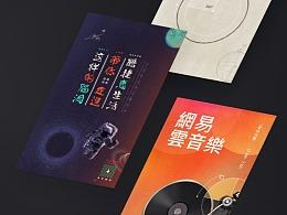 滴滴出行 & 网易云音乐 H5 合集