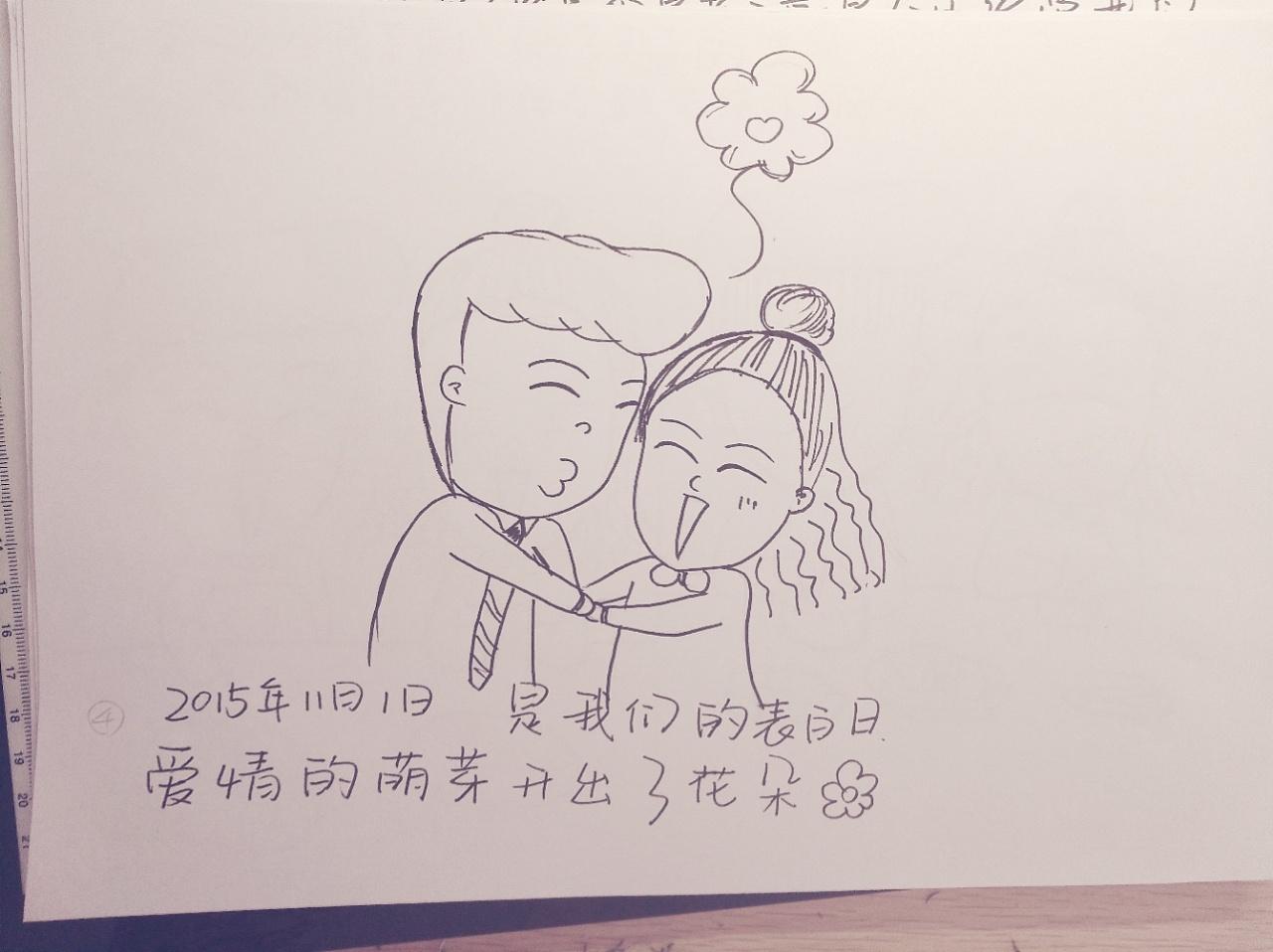 手绘爱情故事